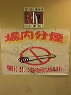分煙ボウリング